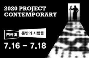 Project Contemporart  이미지